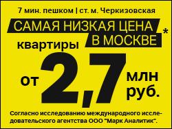 Level Амурская. 7 минут пешком до м. Черкизовская Квартиры в Москве - от 2,7 млн руб.